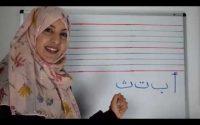 Leçon 03: Apprendre à lire et écrire l'arabe: L'alphabet arabe