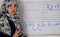 Leçon 04: Apprendre à lire et écrire l'arabe: L'alphabet arabe
