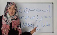 Leçon 05: L'alphabet arabe: Apprendre à lire et écrire l'arabe