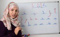 Leçon 10: la lettre au milieu du mot: Apprendre à lire et à écrire l'arabe