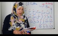 Leçon 13: EL FATHA: Les voyelles courtes: Apprendre à lire et écrire l'arabe