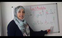 Leçon 23: La chadda: Apprendre à lire et écrire l'arabe