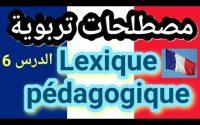 Apprendre le français facilement 🇫🇷🇫🇷أسهل طريقة لتعلم اللغة الفرنسية للمبتدئين /Leçon 6