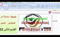 Cours Excel (Darija) Débutant : leçon 02-درس اكسيل بالدارجة للمبتدءين-الدرس الثاني