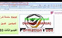 Cours Excel (Darija) Débutant : leçon 03 -درس اكسيل بالدارجة للمبتدءين-الدرس الثالث