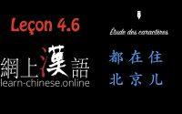 Cours de chinois #25 : leçon 4.6 Écriture et étymologie des caractères 都,在,住,北,京  et 儿.