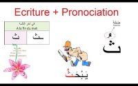 Leçon 2: Alphabet arabe |Ecriture| + |Lecture|