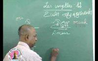 Apprenons le Tamoul Leçon 01