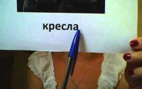 Cours élémentaire de russe (leçon 5)