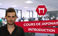 Cours de Japonais : Leçon d'introduction