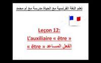 Leçon 12- l'auxiliaire être être درس اللغة الفرنسية 12 - الفعل المساعد