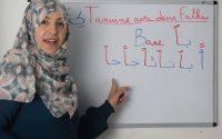 Leçon 20: Tanwine avec deux fathas: Apprendre à lire et écrire l'arabe