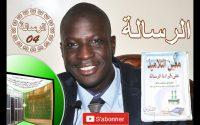"""Rissala Leçon N°4 """"الرسالة"""" avec Ouztaz Mouhamed MBOUP"""