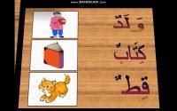 Cours d'arabe : Lecon 4 : Apprendre les doubles voyelles '' le Tanwin ''