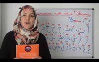 Leçon 21: Tanwine avec deux DHAMMAS: Apprendre à lire et écrire l'arabe