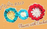 tutoriel de fleurs au crochet ---ورود بالكروشي