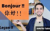 APPRENDRE LE CHINOIS MANDARIN pour débutant | Leçon 1 : BONJOUR