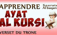 Apprendre Ayat Al Kursi facilement phonétique (Verset du trône) cours tajwid coran