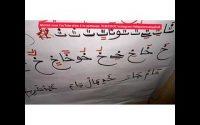 Apprendre a lire le Coran leçon 21 .boulfatee 🖕