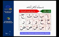 Al-Qaaidatou An-Nouraaniyat _ Leçon 01