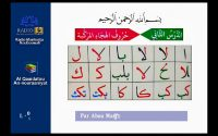 Al-Qaaidatou An-Nouraaniyat _ Leçon 03