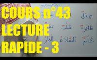 Apprendre à lire l'arabe - lecture rapide 3 (Cours 43)