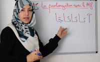 Leçon 17: La prolongation avec le alif: Les voyelles longues: Apprendre à lire et écrire l'arabe
