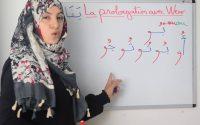 Leçon 18: La prolongation avec WEW: Les voyelles longues: Apprendre à lire et écrire l'arabe