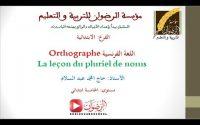 اللغة الفرنسية الخامسة ابتدائي Orthographe La leçon du pluriel de noms l