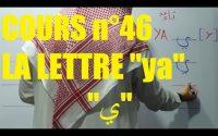 """Apprendre à lire l'arabe - lettre """"ya"""" (Cours 46)"""
