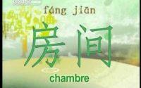 L'ABC du chinois - Leçon 04 épisode II M et F (en entier)