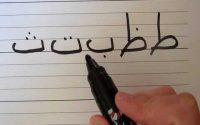 Leçon 2 : écrire l'arabe (part.1)