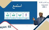 Leçon (2) : Lis le Coran avec moi رتِّل القرآن معي