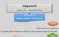 Lesson 9 - first present - leçon 9 - premier présent - الدرس التاسع - زمن الحاضر الأول