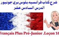 #Egypt #Français Plus Pré-Junior . Leçon 16&#شرح كتاب فرانسيه بلوس بري - جونيور . الدرس السادس عشر