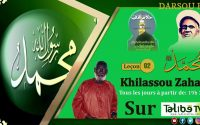 Khilassou Zahab Bou Seydi Hadji Malick Sy, leçon n°2 avec oustaz Elhadji Malick Diop