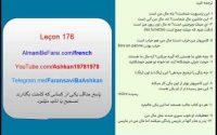 Leçon 176 تمرین برای ترجمه، ضمیرهای ملکی و توصیفی