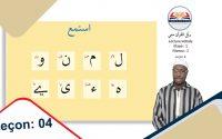 Leçon (4) : Lis le Coran avec moi رتِّل القرآن معي
