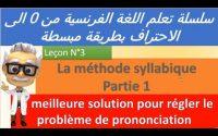 Leçon N° 3 LA METHODE SYLLABIQUE حل النهائي لمشكل القراءة في اللغة الفرنسية