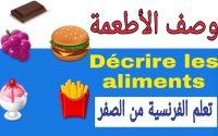 Leçon N°10 : Comment décrire les aliments en français/ وصف الأطعمة