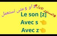 Son z avec s ou z leçon de français pour le CP CE1 CE2