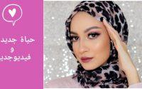 makeup tutoriel / بداية جديدة بلوك جديد