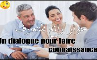 الدرس الأول في التكلم باللغة الفرنسية حوار رائع  La première leçon de parler en  français Dialogue