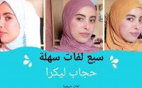 لفات حجاب ليكرا لجميع أشكال الوجه سهلة للصيف/Hijab tutoriel 2020