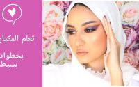مكياج ناعم لكل المناسبات  / makeup tutoriel