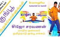 குங்பூ கற்றுக்கொள்ளுங்கள் சிஜோ சரவணன்  மஞ்சள் பட்டை kungfu tutoriel in tamil பாகம் 1