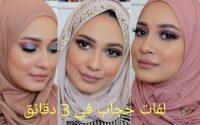 hijab tutoriel / لفات حجاب تركية في 3دقائق