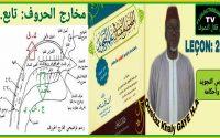 Al Moulakhassoul Moufiid Fii ilmi Tadjwid الملخص المفيد في علم التجويد Leçon 26 Par Ch Khaly GAYE HA