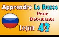 Apprendre le russe en français pour débutants leçon: 43