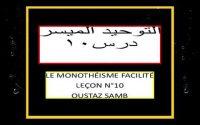 Le monothéisme facilité( التوحيد الميسر)/Leçon N°10: Oustaz Samb